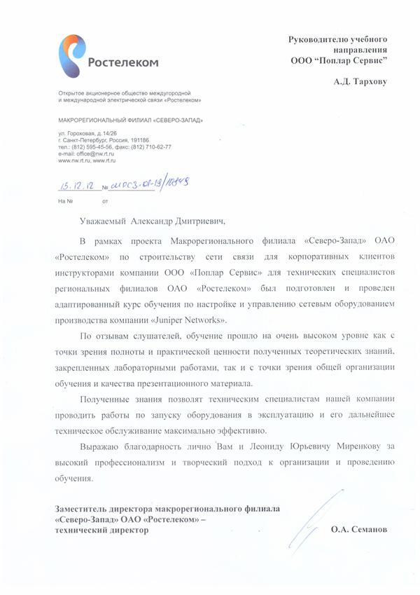 Проведены специализированные курсы по Juniper для специалистов ОАО Ростелеком